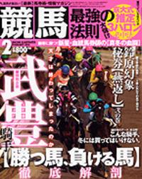 Saikyo2010_02_w
