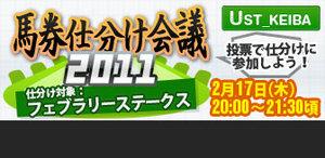 Keiba_ust_banner